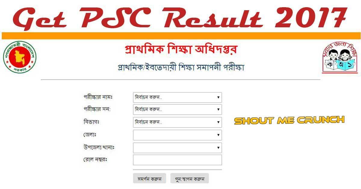 PSC-Result-2017
