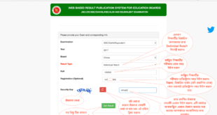 How To Check SSC Exam Result 2018